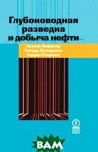 ������������� �������� � ������ ����� / Deepwater Petroleum Exploration and Production  ������� ������, ���������� ������ /  William Leffler, Richard Pattarozzi ������