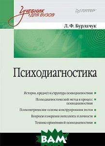 Психодиагностика: Учебник для вузов. 2-е изд.  Бурлачук Л. Ф. купить