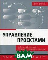Управление проектами  Дипроуз Д. купить