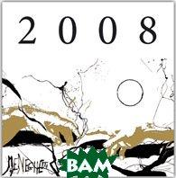Календарь А.Менегетти на 2008  Менегетти купить