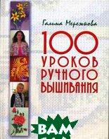100 уроков ручного вышивания  Мережкова Г.  купить
