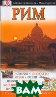 ��� / Dorling Kindersley Travel Guides: Rome 