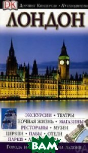 Лондон  Липмен М. купить