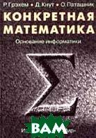 Конкретная математика. Основание информатики. 3-е издание  Грэхем Р., Кнут Д., Паташник О. купить