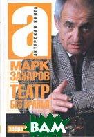 Театр без вранья  Захаров Марк  купить