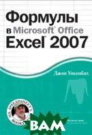 Формулы в Microsoft Office Excel 2007  Джон Уокенбах  купить