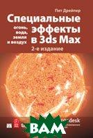 Специальные эффекты в 3ds Max: огонь, вода, земля и воздух 2-е издание  Пит Дрейпер купить