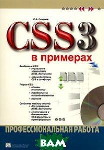 CSS 3 в примерах. Профессиональная работа  Соколов Сергей Александрович  купить