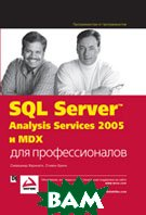 SQL Server 2005 Analysis Services и MDX для профессионалов 
