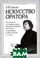 Искусство оратора: Учебное пособие  Савкова 3.В. купить