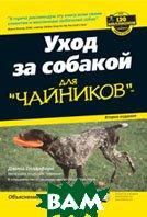 Уход за собакой для `чайников`  Джина Спадафори  купить