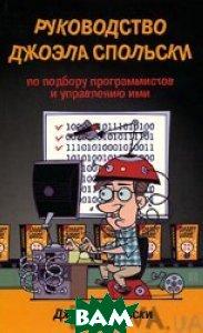 Руководство Джоэла Спольски по подбору программистов и управлению ими  Джоэл Спольски  купить