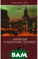 Записки о Шерлоке Холмсе. Том 2  Конан Дойл Артур  купить