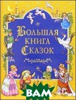Большая книга сказок. Серия `Самые красивые сказки`   купить