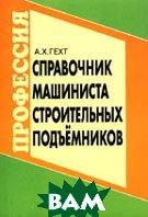 Справочник машиниста строительных подъемников  Гехт А.Х. купить