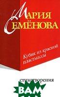 Кубик из красной пластмассы  Мария Семенова купить
