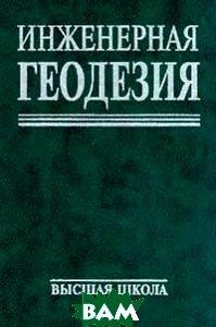 Инженерная геодезия. Учебник для вузов  Сборник купить