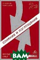 Слияния и поглощения. Российский опыт 2-е изд., перераб. и доп.  Молотников А.Е.  купить