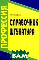 Справочник штукатура  Лебедева Л.М. купить