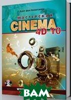Мастерская Cinema 4D 10  Арнт фон Кенигсмарк купить