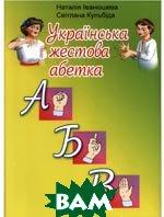 Українська жестова абетка + CD  Н. Іванюшева, С. Кульбіда купить