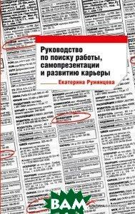Руководство по поиску работы, самопрезентации и развитию карьеры  Екатерина Румянцева купить