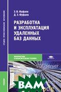 Разработка и эксплуатация удаленных баз данных  Фуфаев Э.В., Фуфаев Д.Э. купить