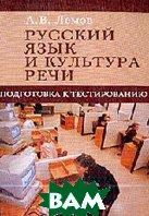 Русский язык и культура речи. Подготовка к тестированию  Лемов А.В. купить