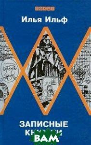 ЗАПИСНЫЕ КНИЖКИ Первое полное издание художественных записей  Ильф Илья Арнольдович купить