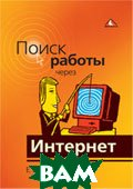 Поиск работы через Интернет  Балакирев Е.В. купить