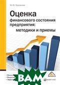 Оценка финансового состояния предприятия: методики и приемы  Прусакова М.Ю. купить