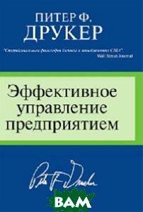 Эффективное управление предприятием / Managing for results  Питер Ф. Друкер  / Peter Drucker купить