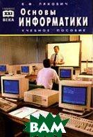 Основы информатики: Учебное пособие  Ляхович В.Ф. купить
