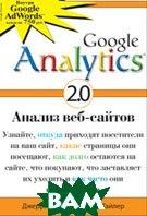 Google Analytics 2.0: анализ веб-сайтов. Счётчик посещений и статистика сайта. Второе издание  Джерри Ледфорд, Мэри Э. Тайлер  купить