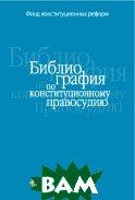 Библиография по конституционному правосудию   М.А. Митюков  купить