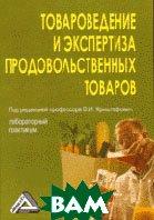 Товароведение и экспертиза продовольственных товаров (лабораторный практикум)  Криштафович В.И. купить
