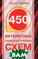 450 интересных радиоэлектронных схем  Шрайбер Г. купить