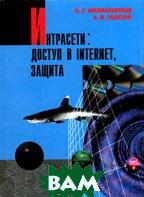 Интрасети: доступ в Internet, защита: Учеб. пособие для вузов.  Милославская Н.Г., Толстой А.И. купить
