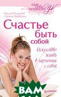 Счастье быть собой Искусство жить в гармонии с собой  В.Панкратов купить