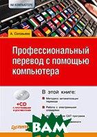 Профессиональный перевод с помощью компьютера (+CD)  Соловьева Анна Викторовна  купить