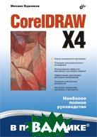 CorelDRAW X4. В подлиннике   Бурлаков М.  купить