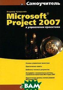 Microsoft Project 2007 в управлении проектами. Самоучитель   Куперштейн В.  купить