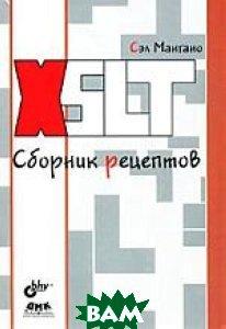 XSLT. Сборник рецептов   Мангано С.  купить