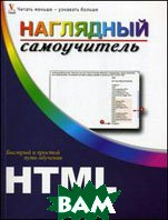��������� ����������� �� HTML  ������ �. ������