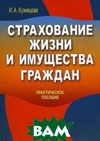 Страхование жизни и имущества граждан  Кузнецова И.А.  купить