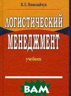Логистический менеджмент. 2-е издание  Николайчук В.Е. купить