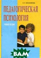 Педагогическая психология. Учебное пособие  Мананикова Е.Н. купить