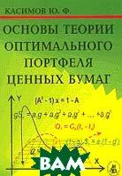 Основы теории оптимального портфеля ценных бумаг  Касимов Ю. купить
