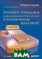 Тренинг продажи и обслуживания покупателей в розничном магазине  2-е изд., дополненное  Сысоева С. В. купить