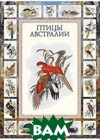 Птицы Австралии  Гульд Дж. купить